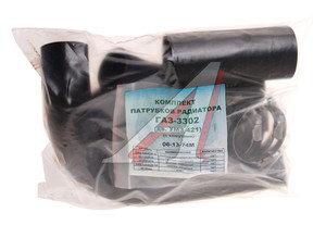 Патрубок ГАЗ-3302 дв.УМЗ-421 радиатора комплект 4шт. (с хомутами) ТК МЕХАНИК 3302-1303000умз, 06-13-74М, 33021-1303010-01