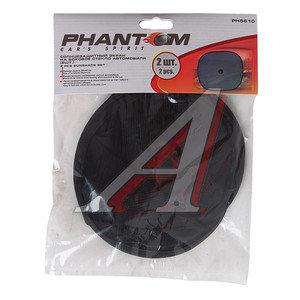 Шторка автомобильная для боковых стекол 44х36см присоска черная 2шт. PHANTOM PH5610