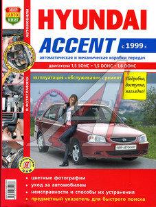 """Книга HYUNDAI Accent с 1999г.цветные фото серия """"Я ремонтирую сам"""" Мир Автокниг (45035)"""