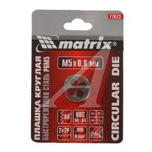 Плашка М5х0.8мм MATRIX 77073