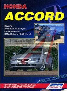 Книга HONDA Accord (03-) ЗА РУЛЕМ (54466)
