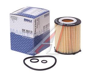 Фильтр масляный MERCEDES A (W176),B (W246),C (W204),CLA (C117) (M270/M274) MAHLE OX982D, A2701800109
