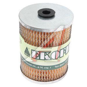 Элемент фильтрующий ЗИЛ-5301,МТЗ топливный ЭКОФИЛ 240-1117030 EKO-306, EKO-306, 240-1117030