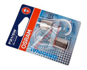 Лампа 12V P21/5W BAY15d двухконтактная блистер (2шт.) OSRAM 7528-02B, O-7528-2бл, А12-21+5