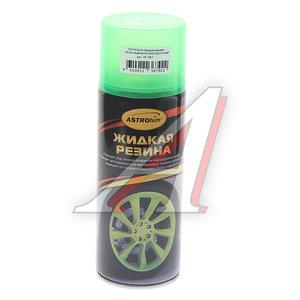 Резина жидкая декоративная зеленая флуоресцентная 520мл ASTROHIM AC-657, ACT-657