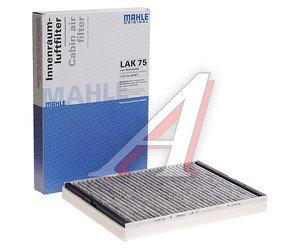 Фильтр воздушный салона OPEL Astra G (98-),H (04-) угольный MAHLE LAK75, 13175554