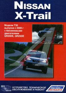 Книга NISSAN X-Trail с 2000г. бензин,ремонт,т/о,эксплуат. ЗА РУЛЕМ (50089)