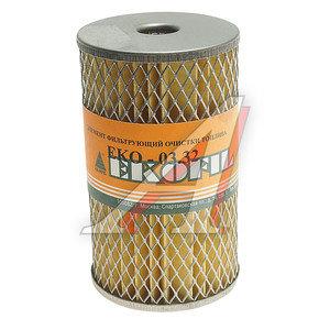 Элемент фильтрующий ГАЗ-560 топливный (дв.ШТАЙЕР) ЭКОФИЛ 560-1117040-01 EKO-03.32, EKO-03.32, 560.1117040