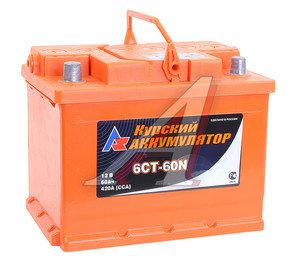 Аккумулятор КУРСКИЙ 60А/ч 6СТ60, 84232