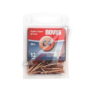 Заклепка 4.0х12мм набор 20шт. медь NOVUS NOVUS C4x12, 045-0040