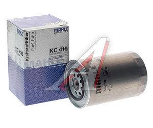 Фильтр топливный IVECO MAHLE KC416, 2995711/0504112123