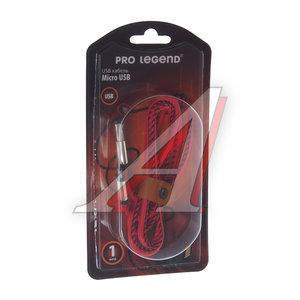 Кабель micro USB 1м красный кожаный PRO LEGEND PL1282