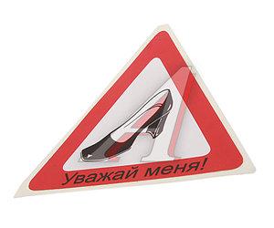 """Наклейка-знак виниловая """"Туфелька"""" треугольник, малая В01118"""