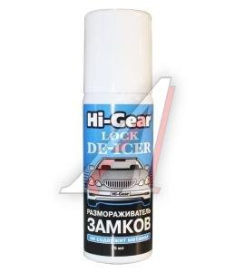 Размораживатель замков 75мл HI-GEAR HG6096