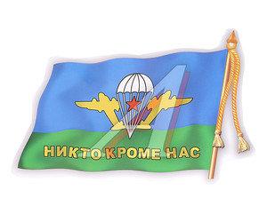 """Наклейка виниловая """"ВДВ флаг"""" 12х17см AUTOSTICKERS 06490, патриот"""