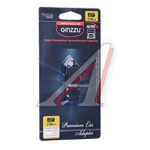 Устройство зарядное в прикуриватель 1 USB GINZZU GINZZU GA-4310UB