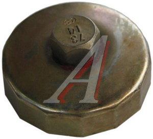 Съемник фильтров масляных 73мм 14-ти гранный чашка АВТОМ Воронеж 12736, 12736