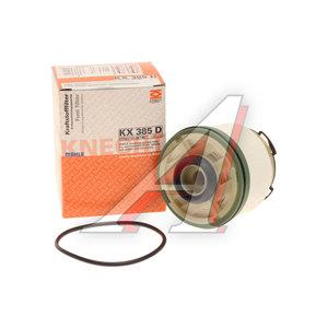 Фильтр топливный FORD Ranger (11-) MAHLE KX385D, 1725552
