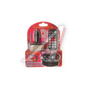 Модулятор FM плеер MP3 INTEGO FM-106A INTEGO FM-106A