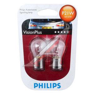 Лампа 12V P21W + 60% BA15s блистер (2шт.) VisionPlus PHILIPS 12498VPB2, P-12498VP2бл, А12-21-3