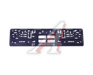 """Рамка знака номерного """"MAZDA"""" с защелкой рельефная AB-012MZ"""