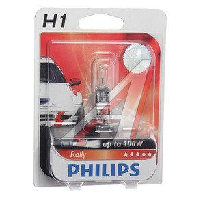 Лампа 12V H1 100W P14.5s блистер (1шт.) Rally PHILIPS 12454RAB1, P-12454бл