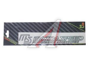 """Наклейка металлическая """"MAZDA speed"""" 180х35мм MASHINOKOM PKTС 10, PKTC 10"""