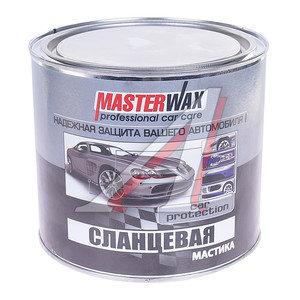 Мастика сланцевая 2.7кг MasterWax MasterWax