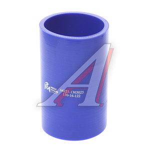 Патрубок МАЗ радиатора нижний (L=130мм, d=70) силикон 64221-1303025