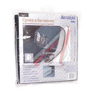 Сумка для багажного отделения из автомобильного карпета (малая) АвтоБра 5103, 5103
