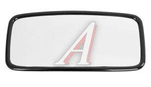 Зеркало боковое грузовой автомобиль основное сферическое 420х200мм (IVECO) АВТОТОРГ 041100 пласт.корпус, 041100