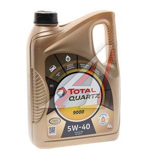 Масло моторное QUARTZ 9000 синт.4л TOTAL SAE5W40, 166475