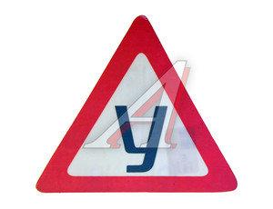 """Наклейка-знак виниловая """"У"""" треугольник, малая внутренняя В01002"""