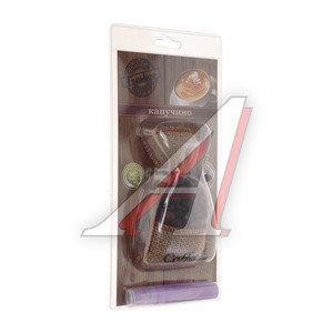 Ароматизатор подвесной гранулы (капучино) мешочек с кофе COFFEE FRESHCO РЯЗАНЬ, СF-01