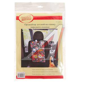 Органайзер на спинку сиденья переднего COMFORT ADDRESS BAG-043