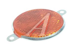 Катафот круглый оранжевый РК ФП311, ФП-311-3.04.31.010, ФП311-3731000