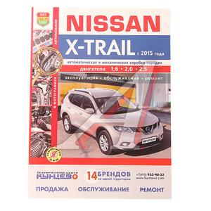 """Книга NISSAN X-Trail (15- ) """"Я ремонтирую сам"""" Мир Автокниг (45061)"""