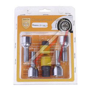 Болт колеса М14х1.5х35 секретки сфера комплект 4шт. головка под ключ 17мм SAVE CAR Z-1(SL), Z-1(SL) M14x1.5