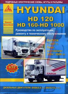 Книга HYUNDAI HD120,HD160,HD1000 (97-) рестайлинг (04-09) дизель АНТА-ЭКО ЗА РУЛЕМ (59779), 59779