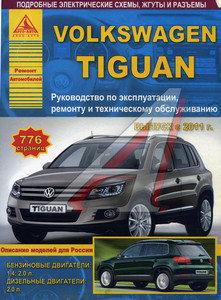 Книга VW Tiguan (11-) бензин/дизель АНТА-ЭКО ЗА РУЛЕМ (59081), 59081