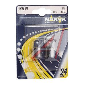 Лампа 24V R5W BA15s блистер (2шт.) NARVA 17181B2, N-17181-2бл, А24-5-1