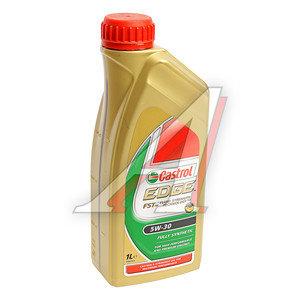 Масло моторное EDGE LL синт.1л CASTROL CASTROL SAE5W30, 15667C
