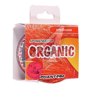 Ароматизатор на панель приборов текстиль (клубника) Organic PHANTOM PH3184 \Organic, PH3184