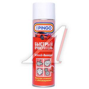Очиститель универсальный 500мл PINGO PINGO 85020-1, P-85020-1