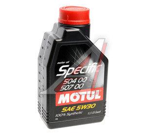 Масло моторное SPECIFIC VW 504/00/507/00 синт.1л MOTUL MOTUL SAE5W30, 106374