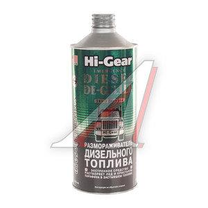 Размораживатель дизельного топлива 946мл HI-GEAR HG4114