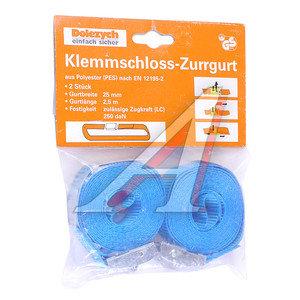Стяжка крепления груза 0.25т 2.5м-25мм (полиэстер) с фиксаторами комплект 2шт. DOZURR 0012, DOZURR 250