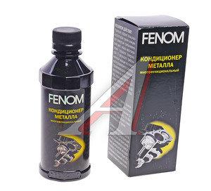 Присадка в масло кондиционер металла 220мл FENOM FN250N