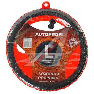 Оплетка руля 39-41см (L) кожа натуральная AUTOPROFI AP-396 BK (L)