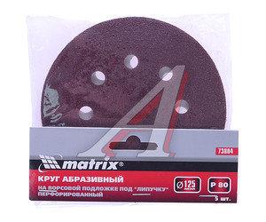Бумага наждачная на липучке D125 P80 8 отверстий 5шт. MATRIX 73804